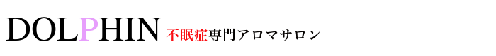 福岡県宗像市の不眠症専門!冷えも緩和するアロマサロン